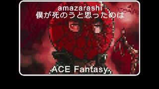 【amazarashi(org:中島美嘉)】僕が死のう