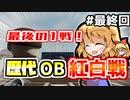 【パワプロ2018】アリス監督の勝ち取れ栄冠 #最終回【ゆっくり実況】