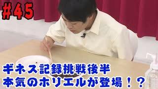 【永塚拓馬・堀江瞬】ぽんこつGAマイル #45