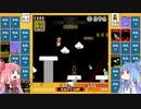 茜と葵のスーパーマリオブラザーズ35で遊ぼう! 二十九回戦
