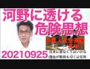 河野太郎「総理になっちまえばこっちのもの」良心皆無の危険思想を田原総一朗87歳がバラす 20210925