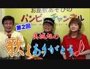 第2回 美城旭の「歌よありがとう♪」【バンビーチャンネル】