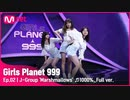 [Girls Planet 999] 1000% - プラネット探索戦 -(第2回放送分)