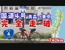 【青森から東京740km】日本で最長の国道4号自転車で完全走破の旅!