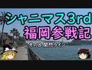 【ゆっくり】シャニマス3rd福岡参戦記 8 関門ライン