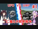 【UFO開発】「UFO VS UAP」 ガバガバ開発戦争#1【VOICEROID実況】