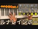 【東方ピアノ】ルナレインボー/東方虹龍洞【自作アレンジ】