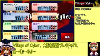 【ゆっくり】Village of Cyber 大型村通常