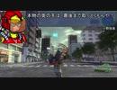 【地球防衛軍4.1】EDF関西がEDF4.1入り ep.33後編