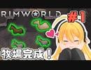 マキちゃんが普通にRimworldやる #1