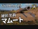 第57位:【WoT:VK 100.01 (P)】ゆっくり実況でおくる戦車戦Part1017 byアラモンド