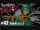 【真・女神転生Ⅳ FINAL】死闘!クリシュナ戦!! Part42【初見実況・悪魔解説付き】