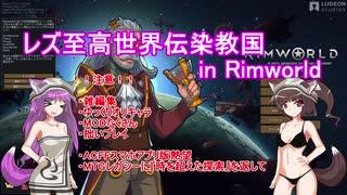 レズ至高世界伝染教国 in Rimworld その3