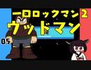 #05 一口ロックマン2【VOICEROID実況】
