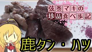 弦巻マキの珍品食べ歩記 Vol.5 鹿タン・鹿