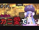 第93位:【Kenshi: Genesis】たぶんカニ愛で14【VOICEROID実況】