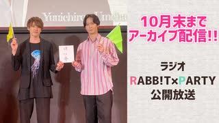 【9月18日開催】田丸篤志&梅原裕一郎 ラジオRABB!T×PARTY公開放送