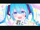 【プロセカ1周年!】 君とセカイで / タケノコ少年 feat. 初音ミク