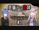 【Sprocket】鉄獅子の砲哮 第1話【戦車設計&バトル】