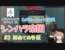 【CK3】シンハラ帝国【CeVIO実況】#3