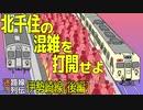 【迷列車で行こう/迷路線列伝】第4回改 東武伊勢崎線 後編 〜堰を切っての大混雑〜