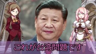 【台湾と中国の戦い】世界の戦争・事件・