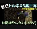 【トルネコの大冒険3】 ほぼ毎日まったりポポロ異世界の迷宮を初攻略リベンジ挑戦 35戦目 #6