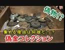 【古銭】何故ニセ金を収集するのか…こづち先生が答えまくる!!【台場通宝】
