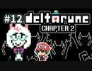 #12【DELTARUNE Chapter2】そのお着替えや、良しッッ!