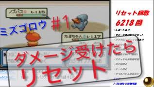 ポケモン【ダメージ受けたらリセット#1】