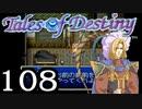 【実況】がっつり テイルズ オブ デスティニーpart108