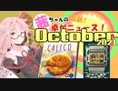 茜ちゃんのアナログゲームニュース! 2021年9月末