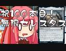 【MTGA】帰ってきたクソデッカー茜ちゃん その100【ボイスロイド実況】