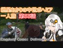 紲星あかりの中世ボヘミア一人旅 第55話【Kingdom Come: Deliverance】【Hardcore Mode】