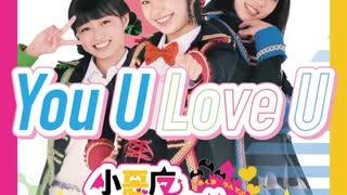 ホモと聴くYou U Love U.revice