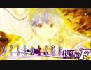 【MAD】梨花VS沙都子のガチバトルをもっとDBにしてみた。