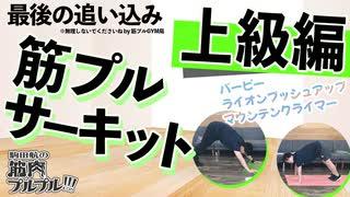 【#30】ヤバイ!プルジョワジー限定の筋プルサーキット★上級編★【駒田航の筋肉プルプル!!!#30】