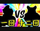 【第一回世代対抗戦】第一回勢 VS 第十二回勢 ④【決勝戦副将戦】-64スマブラCPUトナメ実況-