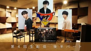 【#プレサミ】プレジャーサミットチャンネル 第4回生配信(後半パート)