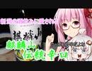 【ニコ酒の日2021】新潟の酒飲みに愛される 麒麟山伝統辛口【茜ちゃん七輪飲み】
