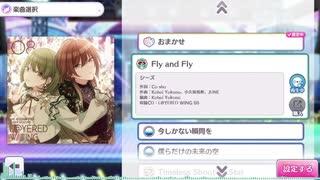 【シャニマス】Fly and Fly(Game size)