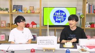 TOKYO FINE BOYS 第54回(2021.08.20)