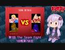 【マッスルファイト】第1回 The Team Fight 08 1回戦第7試合【VOICEROID】