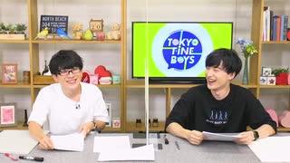 【月額会員限定】TOKYO FINE BOYS 第54回 会員限定放送「別冊付録」(2021.08.20)