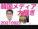 高市さん「竹島にこれ以上勝手に建築させない」韓国メディア「極右政治家」「妄言製造機」などと大騒ぎ 20210927