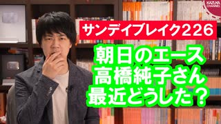 朝日読者「高橋純子さん、最近原稿に元気