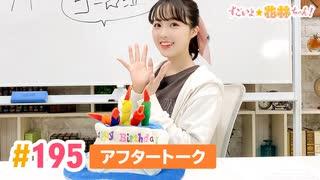 【高画質】すごいよ☆花林ちゃん! 第195回アフタートーク
