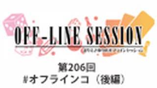 まりえさゆりのオフラインセッション 会員限定放送(第206回)