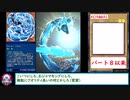 糞デッキ.pakuri212【ウォーター・ドラゴン―クラスター】