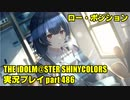 第89位:アイドルマスターシャイニーカラーズ【シャニマス】実況プレイpart486【ロー・ポジション】